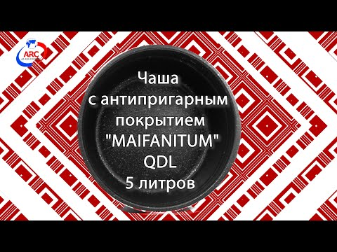 """Мультиварка-скороварка. Чаша ARC с  покрытием  """"MAIFANITUM""""  QDL 5 литров (2019 г)"""