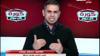 كورة كل يوم | حسام عرفات لاعب وادي دجلة:  ستانلي لو موجود كنا هنكسب