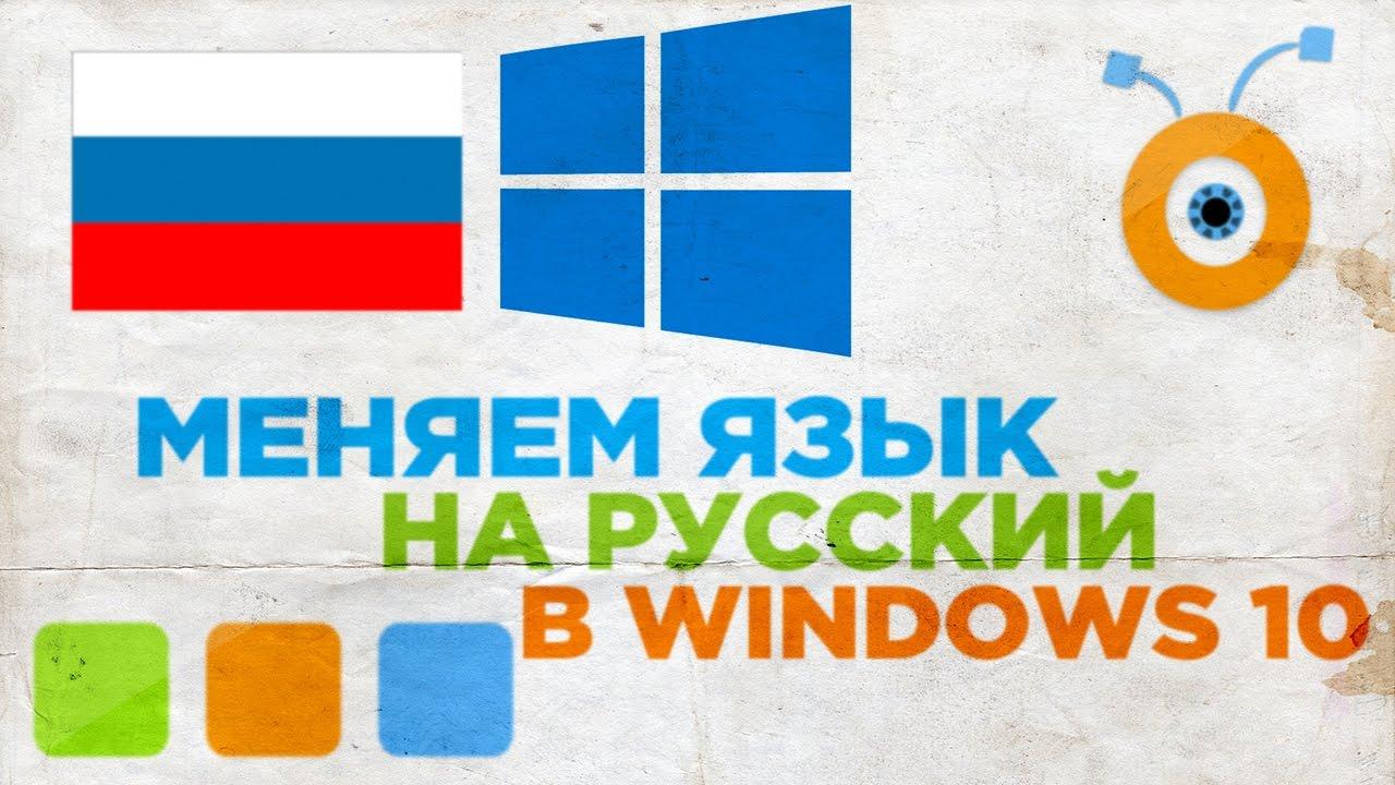 русификация windows 10 home