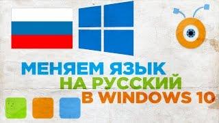 Як Поміняти Мову Windows 10 на Російську