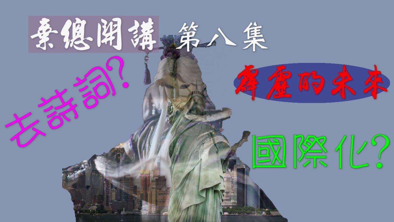 【(棄天帝)棄總開講08】霹靂的未來與國際化