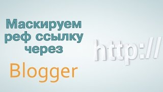 Как скрыть партнерскую ссылку через Blogger