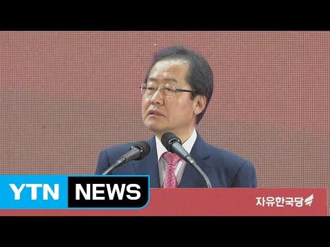 홍준표 54.15% 압승...보수 단일화 탄력? / YTN