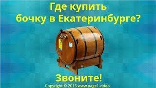 Купить бочку Екатеринбург(, 2016-02-27T23:09:22.000Z)