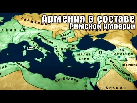 Армения в составе Римской империи
