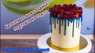 Секреты украшения торта шоколадной глазурью. Красивые подтеки из шоколада