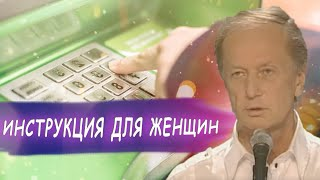 Михаил Задорнов - Инструкция для женщин (Как пользоваться банкоматом)