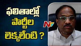 Prof Nageshwar Analysis on Tirupati, Sagar Bypolls and Five State Election Results | Ntv