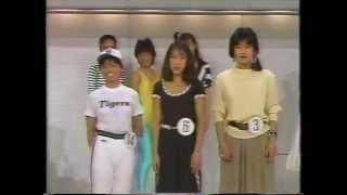 わいわいサタデー シェイプアップ美人コンテスト(1983.4.30)