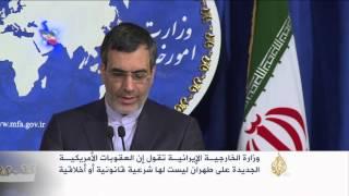 إيران تنتقد العقوبات الأميركية الجديدة ضدها