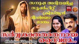 Sarvashaktha thathanaya Daivame # Christian Devotional Songs Malayalam 2018 # Christian Video Song