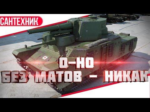 O-HO Гайд (обзор) World of Tanks(wot)
