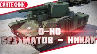 O-HO Гайд (обзор) World of Tanks(wot)