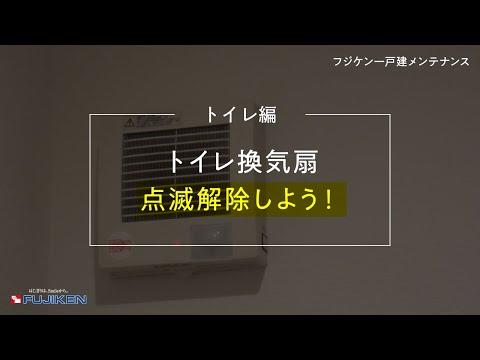 【戸建メンテナンス】トイレ編!トイレ換気扇が点滅!