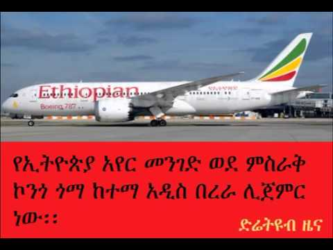 DireTube New flights from Addis Ababa to Goma widen Ethiopian's Africa network