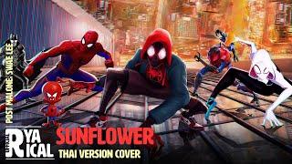 [Thai ver.] Post Malone, Swae Lee - Sunflower (Spider-Man: Into the Spider-Verse) | By RyArix