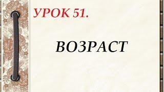 Русский язык для начинающих. УРОК 51. ВОЗРАСТ.