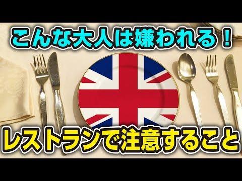 マナー���気を����イギリス人�嫌�れるランキング