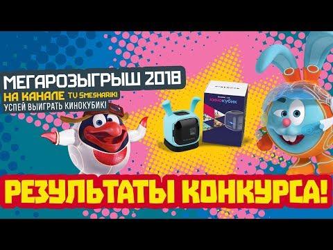 "Результаты конкурса ""Хочу Кинокубик!"" к сериям Смешарики. Пин-Код"