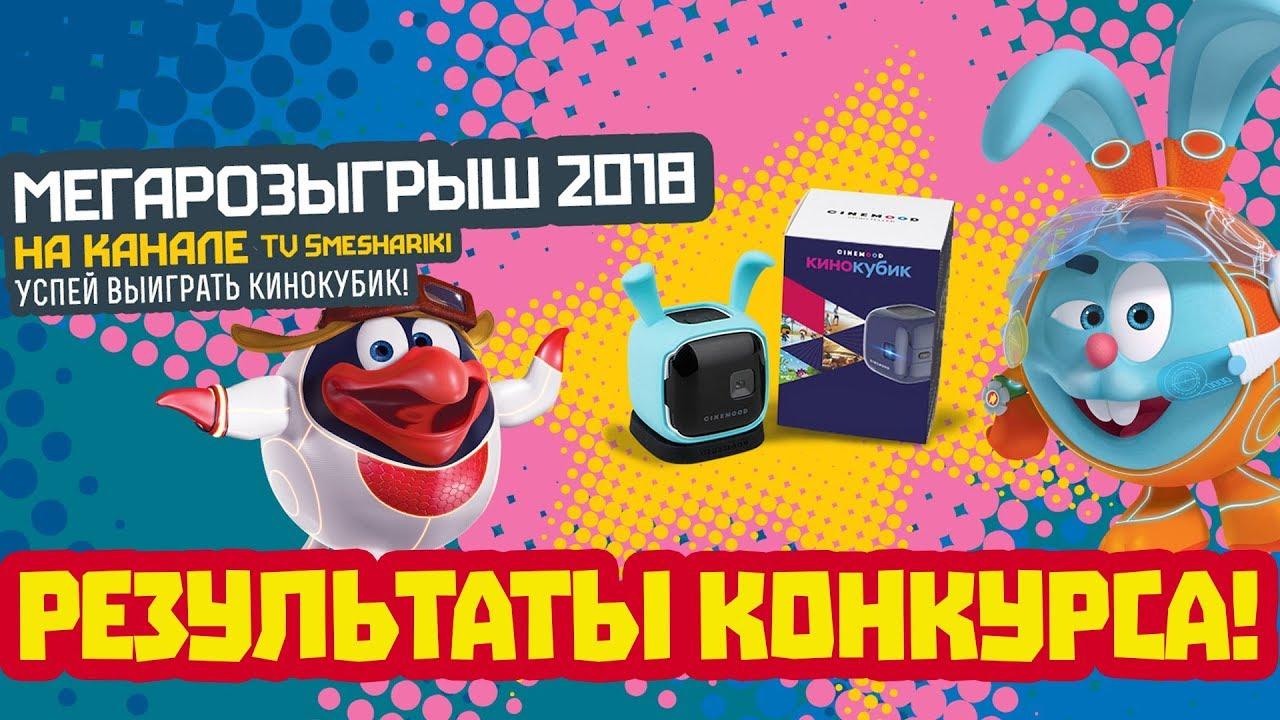 """Результаты конкурса """"Хочу Кинокубик!"""" к сериям Смешарики ..."""