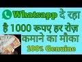 Earn 1000 rs daily by send masseges on Whatsapp||100% genuine||Mr. IK