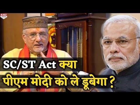 Astrologer Santbetra Ashoka рдХреА рднрд╡рд┐рд╖реНрдпрд╡рд╛рдгреА, 2019 рдореЗрдВ SC/ST Act рдРрд╕реЗ рд▓рдЧрд╛рдПрдЧрд╛ Modi рдХреА рдиреИрдпрд╛ рдкрд╛рд░