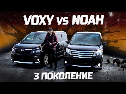 Toyota Noah Hybrid и Voxy Hybrid.Цены.Расход.Лучший-гибридный минивэн?!
