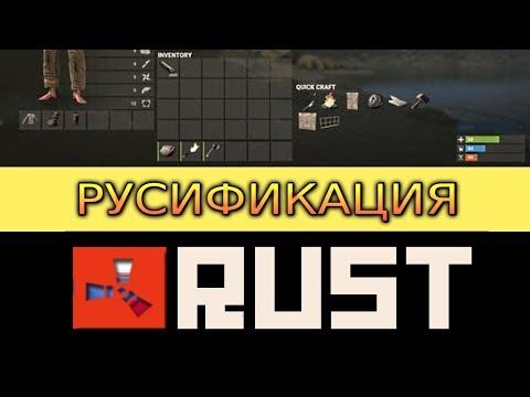 Перевод RUST на русский язык после обновления от 6 апреля