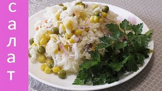 Салат с квашеной капустой за 5 минут!Salad with sauerkraut in 5 minutes!