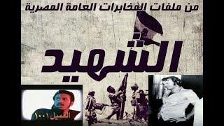 Download Video العميل 1001 / البطل المصري عمرو فؤاد MP3 3GP MP4