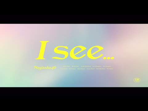 乃木坂46 『I See...』