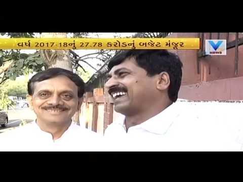Ahmedabad Municipal Corporation's Rs. 27.78 crore Budget 2017-'18 Declared | Vtv Gujarati