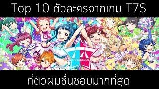 [Takatora] Top 10 ตัวละครจากเกม Tokyo 7th Sisters  ที่ผมชื่นชอบมากที่สุด