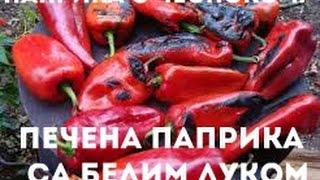 Балканская кухня. Паприка с чесноком.