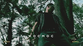 Download #Космос by Dmitry Dixon. Бьянка Mp3 and Videos