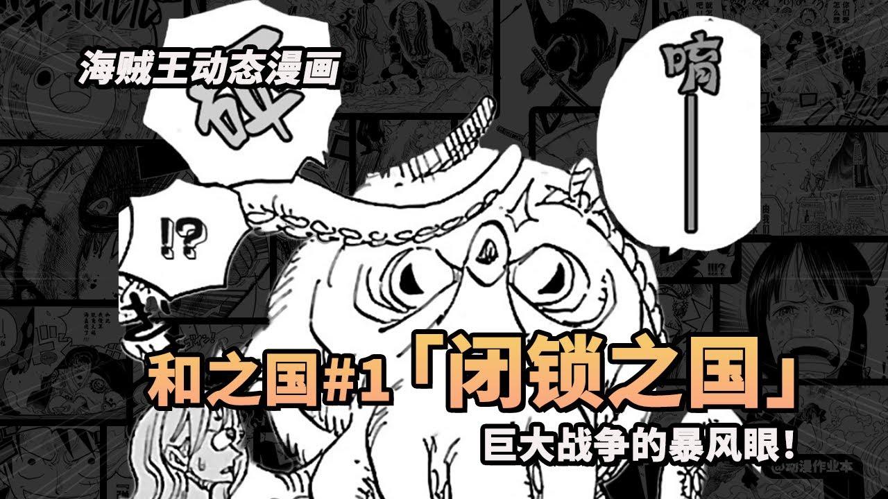 和之國動態漫畫1:衝進暴風眼!新的冒險拉開序幕!潛藏在世界角落的終極秘密 | 海賊王動態漫畫 x 作業本