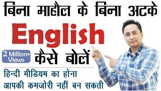 Tips to Speak Fluent English by Spoken English Guru