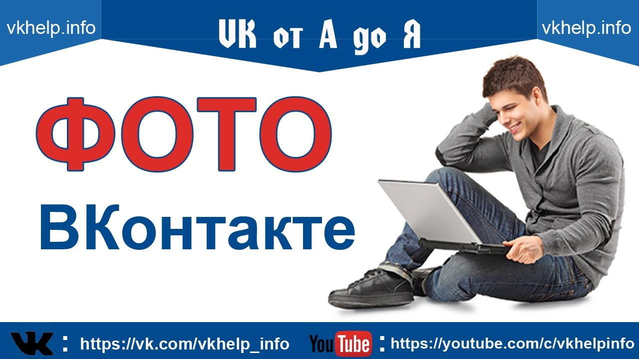 Как сделать репост нескольких фото в один пост ВКонтакте ...