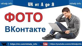 Как сделать репост нескольких фото в один пост ВКонтакте