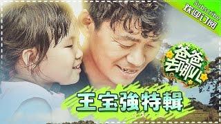 王宝强《爸爸去哪儿》第三季CUT 和孩子的甜蜜时光【湖南卫视官方频道】