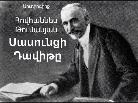 """David of Sassoun"" Hovhannes Tumanyan / ""Սասունցի Դավիթը"" Հովհաննես Թումանյան from YouTube · Duration:  41 minutes 19 seconds"