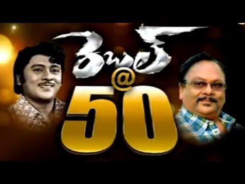 Rebel Star Krishnam Raju @ 50 Years || Movie Journey - Sakshi Special Interview