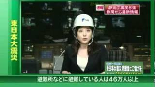 静岡東部で震度6強の地震 (3月15日) thumbnail