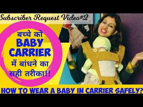 बच्चे-को-बेबी-केरियर-में-बांधने-का-सही/सेफ-तरीका!!-how-to-wear-a-baby-in-carrier??