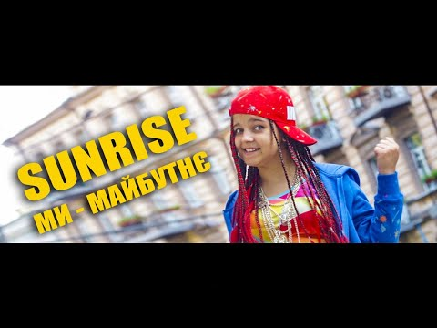 SUNRISE І МИ - МАЙБУТНЄ І ПРЕМ'ЄРА! [ 2019 - Official Video ] (СанРайз)