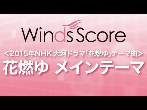 WSL-15-007 花燃ゆ メインテーマ(吹奏楽セレクション)