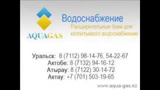 Расширительные баки для хоз-питьевого водоснабжения Уральск, Актау, Актобе, Атырау(, 2013-05-21T11:50:56.000Z)