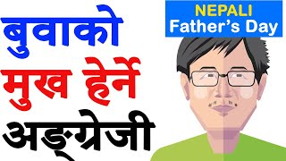 Happy Father's Day Greetings and Messages in English and Nepal!