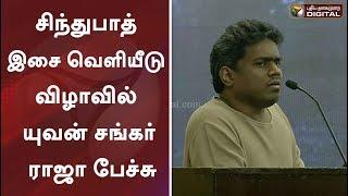 Yuvan Shankar Raja Full speech At Sindhubaadh Audio Launch   Vijay Sethupathi Latest Speech