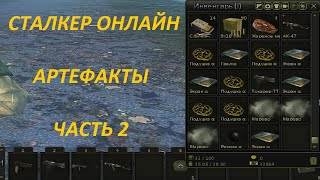 Сталкер онлайн Артефакты Часть 2(, 2014-11-24T15:28:13.000Z)